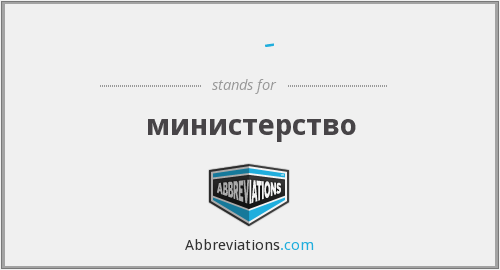 What does МИН-ВО stand for?