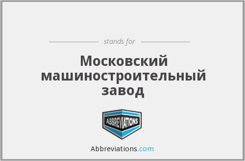 What does ММЗ stand for?