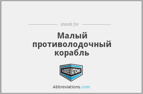 What does МПК stand for?