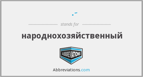 What does НАР.-ХОЗ stand for?