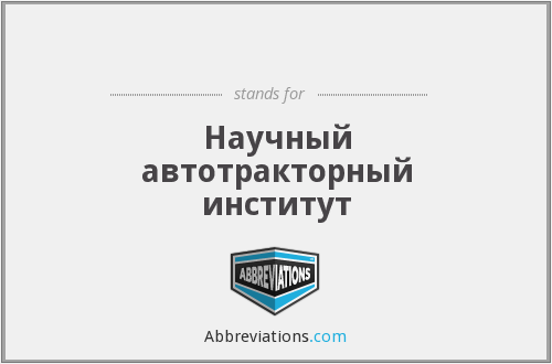 What does НАТИ stand for?