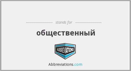 What does ОБЩЕСТВ stand for?