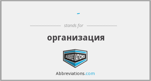 What does ОРГ-ЦИЯ stand for?