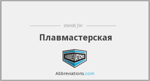 What does ПМ stand for?