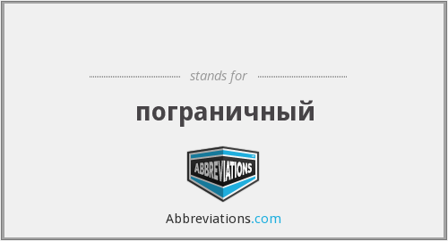 What does ПОГРАН stand for?
