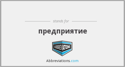 What does ПРЕДПР stand for?