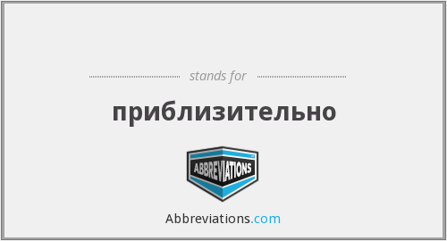 What does ПРИБЛ stand for?