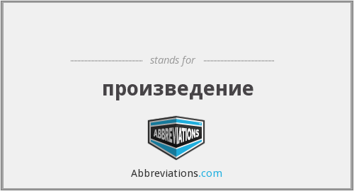 What does ПРОИЗВ stand for?