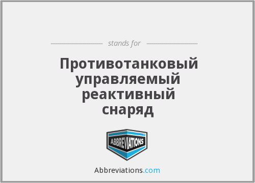 What does ПТУРС stand for?