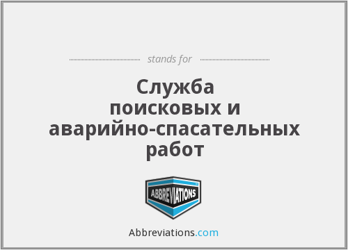 What does СПАСР stand for?