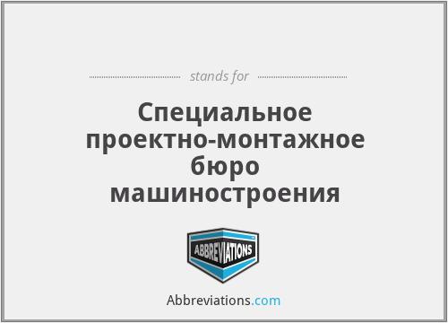 СПМБМ - Специальное проектно-монтажное бюро машиностроения