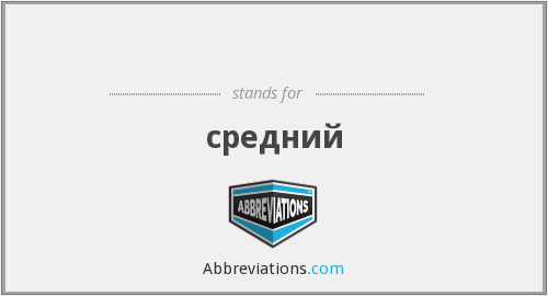 What does СРЕД stand for?