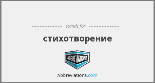 What does СТИХ stand for?