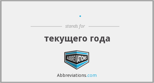 What does Т.Г stand for?