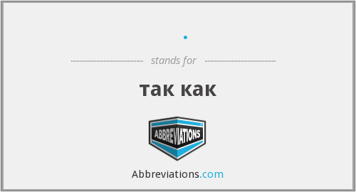 What does Т.К stand for?