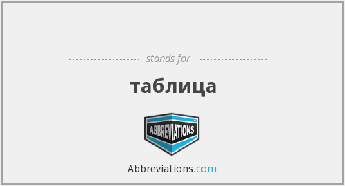 What does ТАБЛ stand for?