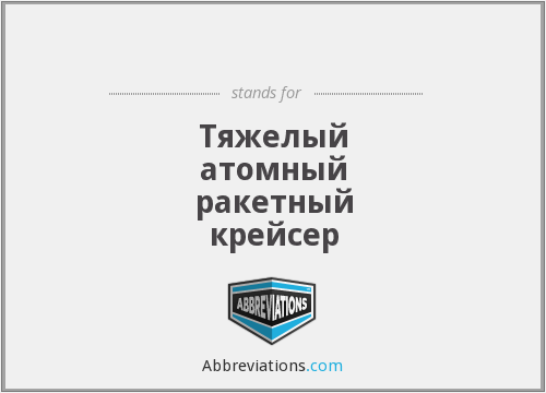 What does ТАРКР stand for?