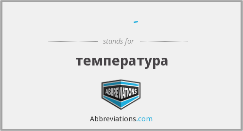 What does ТЕМП-РА stand for?