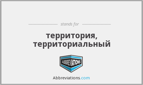 What does ТЕРР stand for?
