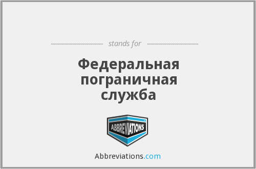 What does ФПС stand for?