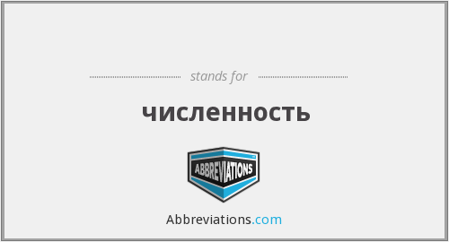 What does числ stand for?