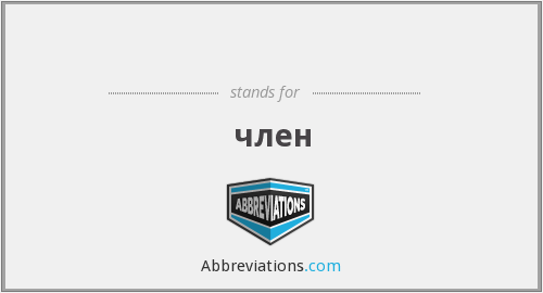 What does ЧЛ stand for?
