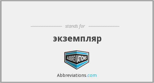 What does экз stand for?