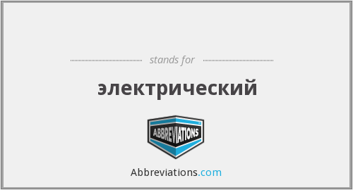 What does ЭЛЕКТРИЧ stand for?
