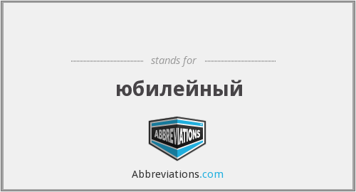 What does юбил stand for?